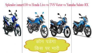 Splendor ismart110 vs Livo vs Victor vs Saluto: कौन पडेगा भारी
