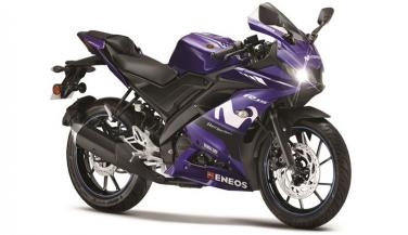 Yamaha R15 MotoGP Edition भारत में लॉन्च, कीमत...