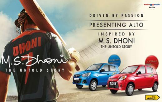 Maruti Suzuki ने उतारा Alto का MS Dhoni स्पेशल एडिशन
